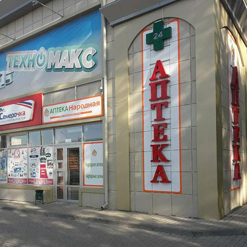 Аптека № 43, Донецк, ул. Артёма, 185