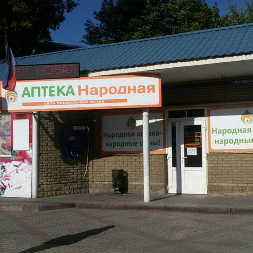 Аптека № 34, Донецк, пр. Киевский, 18А