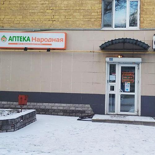 Аптека № 87, Донецк, улица Багратиона, 24