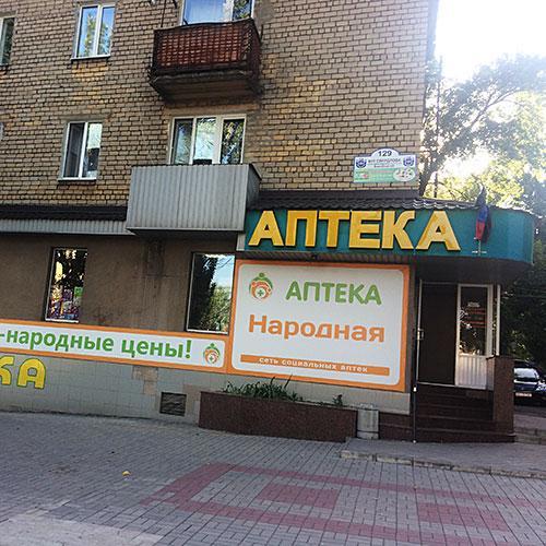 Аптека № 23, Макеевка, ул. Свердлова, 129