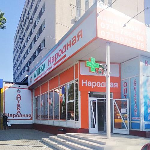 Аптека № 82, Донецк, 50-летия СССР, 157
