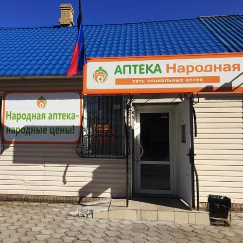 Аптека № 46, Снежное, ул. Советская, 106