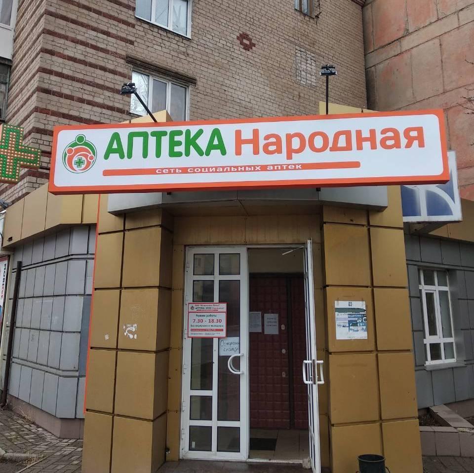 Аптека № 88, Горловка, улица Герцена, 22,помещение 24