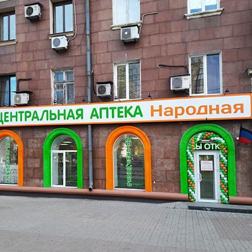 Аптека № 60, Донецк, ул. Постышева, 129