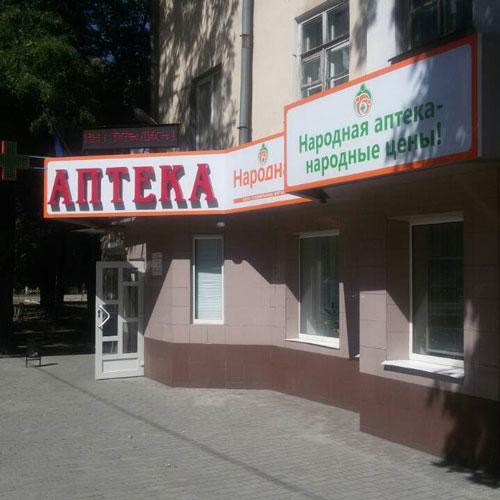 Аптека № 31, Донецк, пр. Ильича, 90