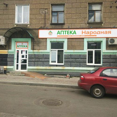 Аптека № 48, Донецк, ул. Горького, 59А