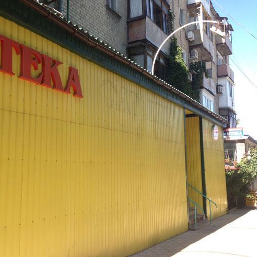 Аптека № 7, Донецк, ул. Горная, 2
