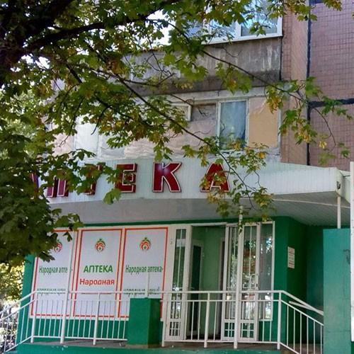 Аптека № 6, Донецк, ул. Ляшенко, 9