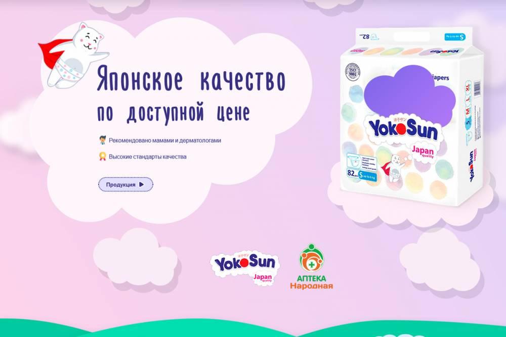 YokoSun — японское качество по доступной цене